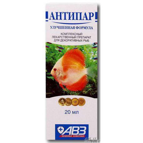 АВЗ Антипар 20 мл – Комплексный лекарственный препарат