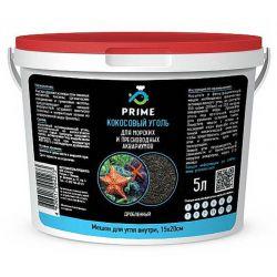 Уголь кокосовый PRIME 5 литров – для морских и пресноводных аквариумов