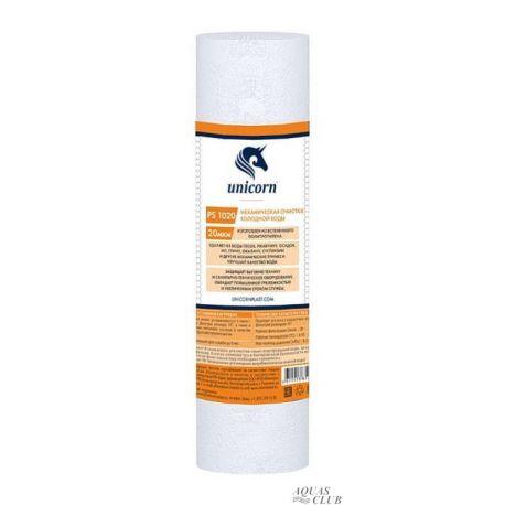 "Unicorn PS 1020 – Картридж из пористого полипропилена 10"" 20мкм"