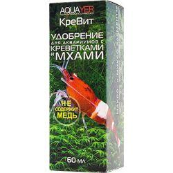 AQUAYER КреВит 60мл – Удобрение для аквариумов с креветками и мхами